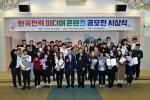 한국전력이 12일 서울 서초동 한전아트센터에서 한국전력 미디어콘텐츠공모전 시상식을 개최했다