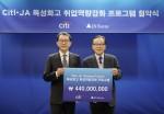 한국씨티은행과 JA Korea가 12일 오전 씨티-JA 특성화고 취업역량강화 프로그램 후원 협약식을 갖고 씨티재단 후원금 4억4천여만원을 전달했다