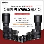 시그마 한국 공식 수입사 세기P&C가 시그마 렌즈 대상으로 정품 등록 이벤트를 실시한다