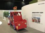 현대자동차가 국립광주과학관에서 제2회 브릴리언트 키즈 모터쇼를 연속 전시한다. 사진은 국립광주과학관에 전시된 뭉게뭉게 아쿠아 자동차