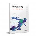 북랩이 출간한 빙상의 전설(권혁신·엄성흠 지음, 272쪽, 1만4800원)