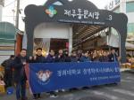 경희대학교 유통경영대학원이 재래유통 활성화를 위한 졸업 학술연구 세미나를 제주 동문시장에서 개최했다