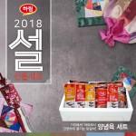 하림이 2018 하림 설 선물세트를 출시했다