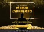 웹소설 연재 플랫폼 문피아가 2017 BEST AWARDS 1위 수상작 재벌집 막내아들을 집필한 산경 작가의 작품을 모아 특별 프로모션을 실시한다