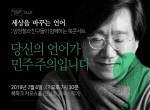 인터파크도서가 2월 6일 양정철 초청 북잼토크 당신의 언어가 민주주의입니다를 개최한다