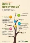 건국대 통일인문학연구단이 26일 제32회 국내학술심포지엄을 개최한다