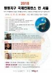 성순출판사가 사랑한다 평평한 지구 출판기념 국제 컨퍼런스를 개최한다. 사진은 컨퍼런스 포스터