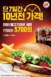버거킹이 버거킹의 대표 메뉴인 와퍼 세트와 불고기와퍼 세트를 10년 전 가격인 5700원에 판매한다