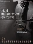 비바챔버앙상블이 제2회 정기연주회를 개최한다. 사진은 제2회 정기연주회 포스터