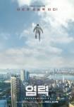 예스24 영화 예매 순위에서 염력이 예매율 31%로 개봉 첫 주 예매 순위 1위에 올랐다
