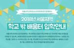 서울시학교밖청소년지원센터가 학교 밖 청소년 위한 대안학교 및 징검다리 거점공간 신·편입생을 모집한다