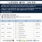 건양대학교 웰다잉 융합연구센터의 노인인권과 웰다잉 교육 일정