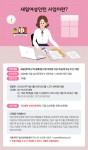 서울과학기술여성새로일하기센터가 2018 새일인턴을 모집한다. 사진은 새일인턴 모집 포스터