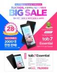 한국 레노버의 공식 유통사인 반석전자가 보급형 안드로이드 태블릿 레노버 탭7 에센셜  특가 프로모션을 실시한다