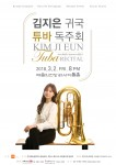 튜비스트 김지은이 튜바의 매력적인 음악으로 봄을 활짝 맞을 공연을 개최한다. 사진은 공연 포스터