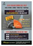 강남비상에듀학원이 19일 대입재수정규반을 개강한다