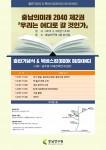 충남연구원이 23일 충남의 미래 2040 제2권 출판기념식과 북 버스킹을 개최한다고 밝혔다