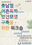 충남어촌특화지원센터가 충남형 어촌특화 발전모델 구축 워크숍을 28일 보령에서 개최한다. 사진은 행사 포스터