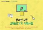 한국교직원공제회가 장애인 선생님에게 교육보조기기를 지원한다