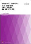 데이코산업연구소가 플렉시블 디바이스 시대에 대응하는 OLED 디스플레이와 차세대 디스플레이 개발 동향 및 시장 전망 보고서를 발간했다