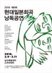 서울문화재단 남산예술센터와 한일연극교류협의회와 일한연극교류센터가 '제8회 현대일본희곡 낭독공연'을 남산예술센터에서 선보인다고 밝혔다