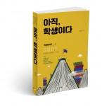 북랩이 출간한 아직, 학생이다 표지(김영은 지음, 448쪽, 1만4800원)