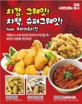 치킨파티가 4계절 치킨 사이드 메뉴를 출시했다. 사진은 사이드 메뉴 감자튀김과 떡볶이