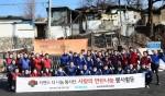 지멘스 더 나눔 봉사단 단원들이 2월 2일 서울 노원구에 위치한 백사마을을 찾아 사랑의 연탄 나눔 봉사 활동을 펼치고 있다