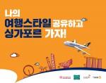 싱가포르항공과 싱가포르관광청이 2월 14일까지 공동으로 페이스북과 인스타그램을 활용한 해시태그 이벤트를 실시한다
