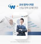 웹케시 그룹이 2018년 신입·경력사원 공개 채용을 실시한다