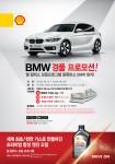 쉘 힐릭스가 쉘 힐릭스 보증 App 가입 및 보증 프로그램 등록 고객을 대상으로 BMW 자동차를 증정하는 BMW 경품 프로모션을 실시한다