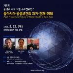 하리스코엔코렉션이 제1회 IVN 문명과 지식포럼 국제컨퍼런스를 개최한다. 사진은 컨퍼런스 포스터