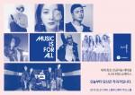 인공지능 음반 레이블 A.I.M의 출범을 알리는 쇼케이스가 27일 오후 5시 블루스퀘어 카오스홀에서 펼쳐진다