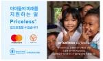 마스터카드코리아가 유엔세계식량계획을 통해 캄보디아에 학교 급식 및 관련 식자재를 지원한다