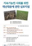 건국대 기후연구소, 27일 '지속가능 사회 재난대응 심포지엄' 개최