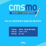 CMS에듀가 5월 6일까지 한국수학올림피아드 대비 총정리 모의고사를 실시한다