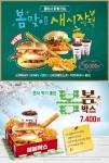 KFC가 선보인 새시작팩과 봄봄박스
