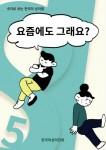 2018 대한민국 여성백서 - 요즘에도 그래요? eBook 표지