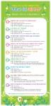 영종도서관 새봄맞이 행사 포스터