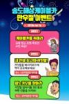 송도해상케이블카 만우절 깜짝 이벤트 포스터