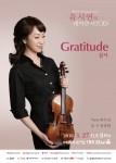 유시연의 테마콘서트 XV Gratitude 연주회 포스터