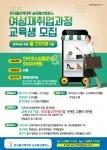한국폴리텍대학 섬유패션캠퍼스의 여성재취업과정 교육생 모집 포스터