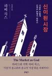 문예출판사가 출간한 신이 된 시장: 시장은 어떻게 신적인 존재가 되었나 표지