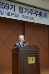 신일산업 제59기 정기주주총회에서 인사말을 전하는 김권 대표