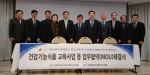 한국보건복지인력개발원-한국건강기능식품협회-건강기능식품미래포럼 업무협약 현장