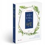 북랩이 출간한 마음과 차크라로 여는 행복 표지(김윤정 지음, 514쪽, 1만7800원)