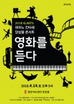 2018 KLARTS 피아노 칸타레 앙상블 콘서트 영화를 듣다 포스터