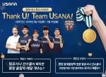유사나헬스사이언스코리아가 실시하는 Thank U! Team USANA! 페이스북 이벤트