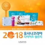유사나헬스사이언스코리아가 개최하는 2018 유사나코리아 다이어트 챌린지