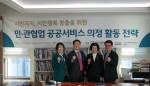 한국민간위탁경영연구소 배성기 소장과 교육 참석 의원들